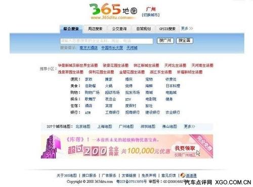 """瑞图万方""""365地图网""""进军电子地图"""
