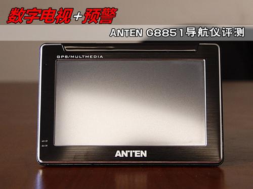 数字电视+预警 ANTEN G8851导航仪评测