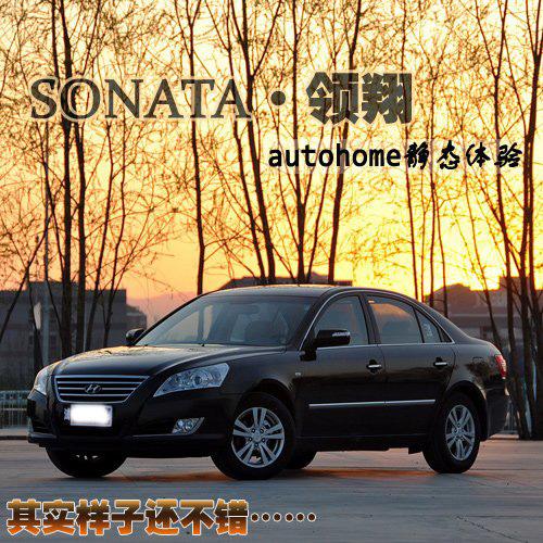 中庸选择 静态体验SONATA·领翔2.4TOP