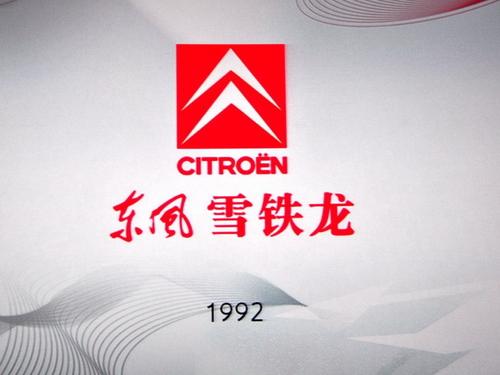 全新品牌主张 东风雪铁龙最新标志发布高清图片