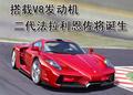 搭载V8发动机 法拉利第二代恩佐即将诞生