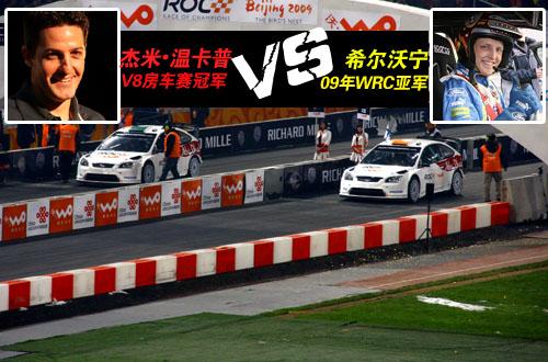 车迷们的节日!直击ROC世界车王争霸赛(图)