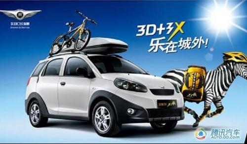 独家 奇瑞瑞麒x1量产车碰撞测试图曝光