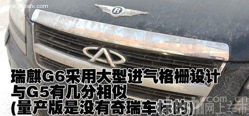 奇瑞首款豪华轿车 瑞麒G6测试谍照曝光
