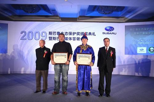 2009斯巴鲁生态保护奖 在京办颁奖典礼