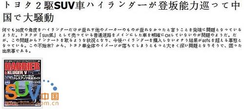 汉兰达爬坡门事件引发日本媒体关注