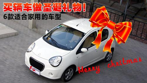 买辆车做圣诞礼物!6款适合家用的车型