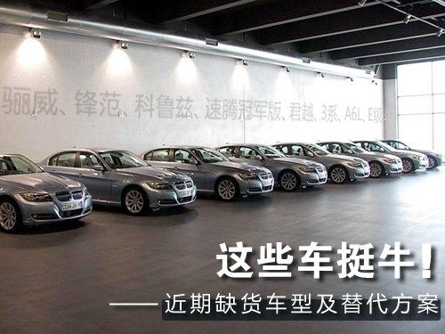 不妨换一款看看 8款热门车型缺货调查