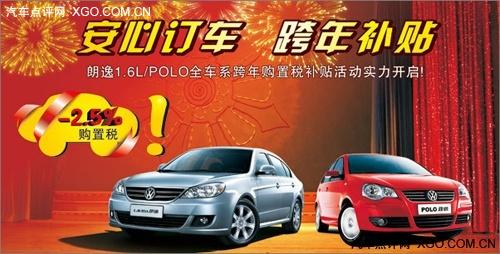 反其道而行之 上海大众购置税加大补贴