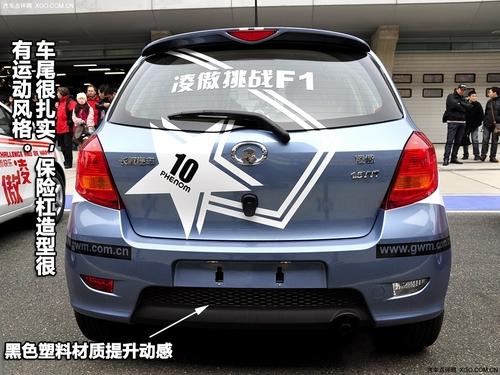 第一印象不错 上海F1赛道试驾长城凌傲