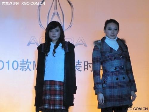 2010款MDX登场 讴歌之夜答谢活动结束