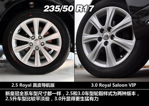 要买也就两三款 新皇冠全系9款车型导购