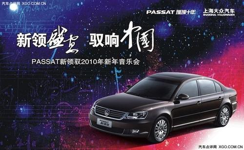 新领盛宴驭响中国 上海大众音乐会将演