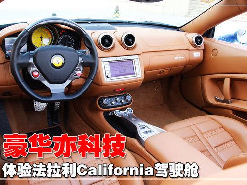 豪华孕育科技 法拉利California驾驶舱