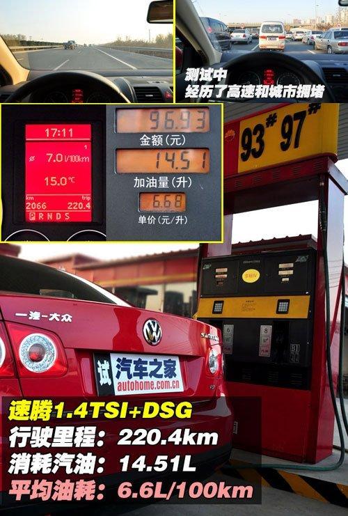 精打细算 看3款增压车型百公里花多少钱