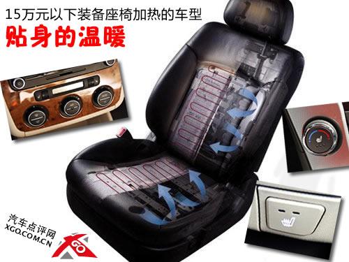 贴身的温暖 15万以下装备座椅加热车型
