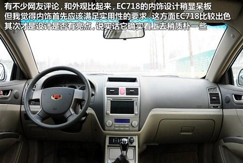 紧凑型车之战 帝豪EC7对比奇瑞A3 图1高清图片