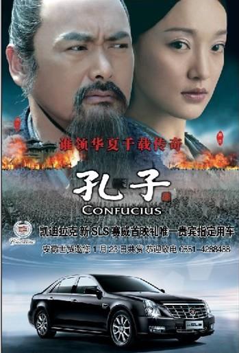世贸新SLS鼎力支持《孔子》首映