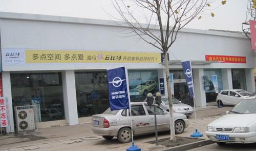 海马新店开业 售后服务多项免费送不停