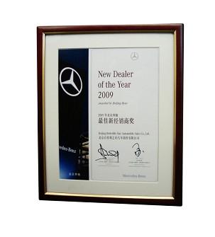 百得利之星荣获2009年度最佳新经销商奖