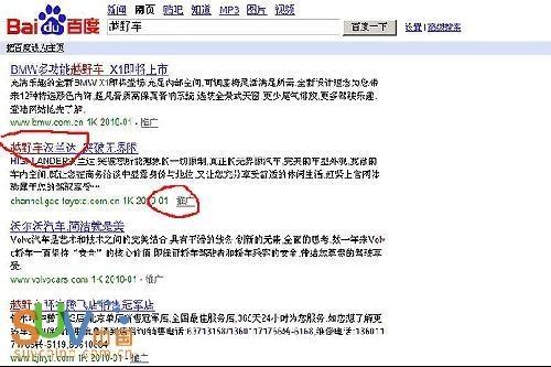 广汽丰田偷换概念 汉兰达当越野车宣传