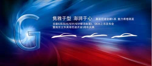 英菲尼迪G25EX25 1月22日南京地区上市