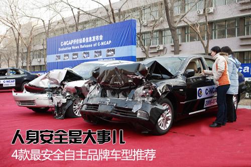 人身安全是大事 4款最安全自主品牌车