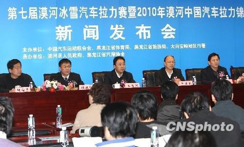 中国冰雪拉力锦标赛 3月中旬漠河举行