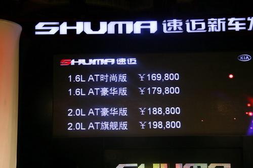 售价16.98-19.88万 起亚速迈正式上市