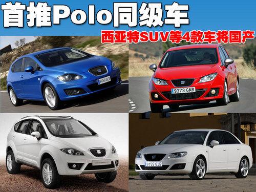 首推Polo同级车 西亚特4款车型将国产