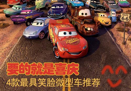 要的就是喜庆 4款最具笑脸微型车推荐