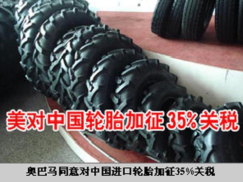 WTO成立专家组 调查美对华轮胎特保案