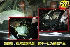 大量图片信息 翼神C-NCAP碰撞试验完成