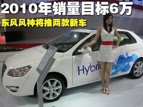 2010年目标6万 东风风神将推两款新车