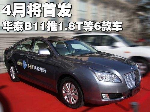 将于4月首发 华泰版宾利推1.8T等6款车
