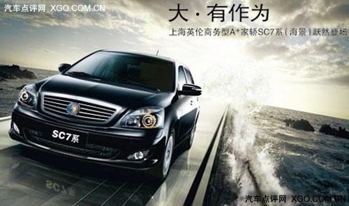 上海英伦SC7南京有现车 无优惠仅送装潢