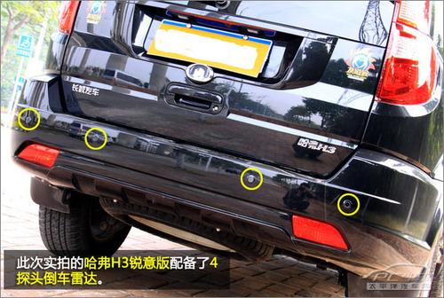 主攻入门级SUV 实拍长城哈弗H3锐意版