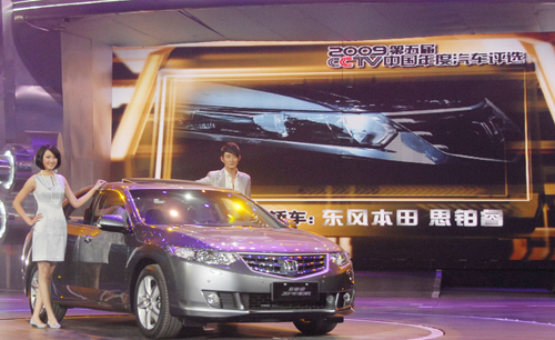 """思铂睿折桂 """"CCTV 2009年度中高级轿车"""""""