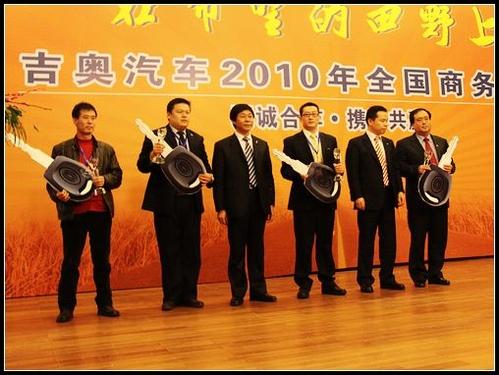 保八争十 吉奥汽车召开2010年商务大会