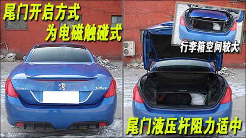 硬顶敞篷跑车 全方位质量评测标致308CC