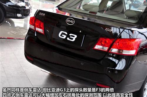 与奇瑞A3相抗衡 实拍比亚迪G3豪雅型