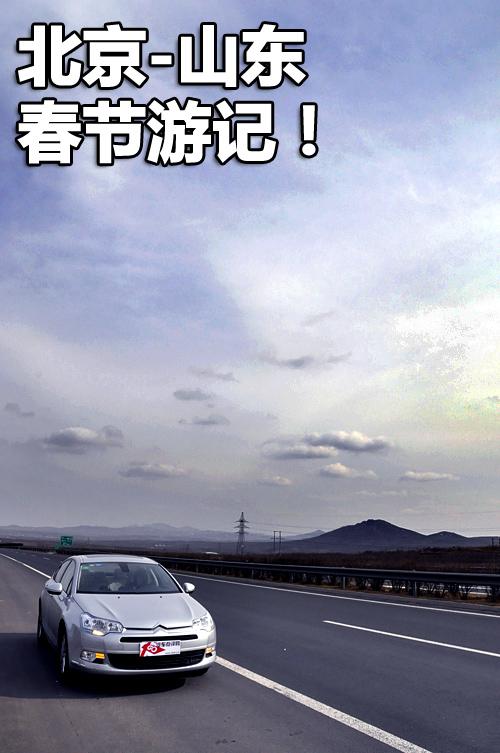 北京-山东游记