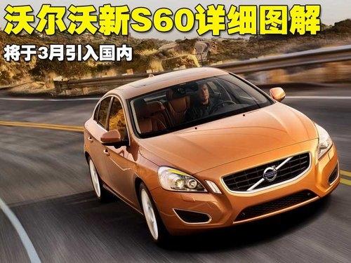 3月将引入国内 沃尔沃新S60超详细图解