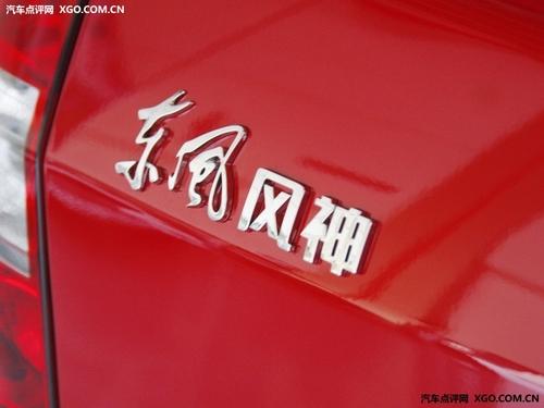与H30同平台 东风风神明年推跨界车型