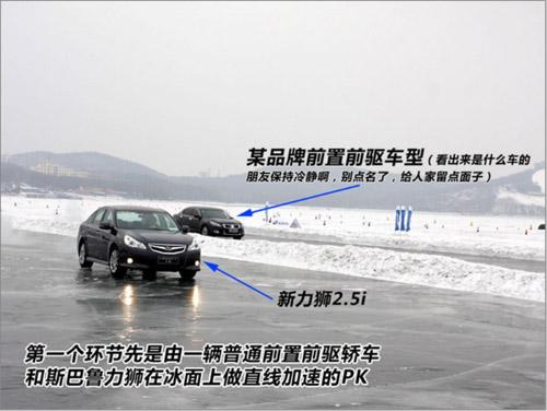 稳健的四驱系统 体验斯巴鲁的冰雪之旅