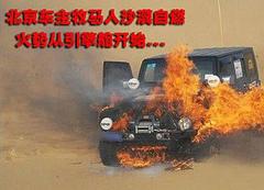 汽车质量令人担忧 之纯进口车价高质劣