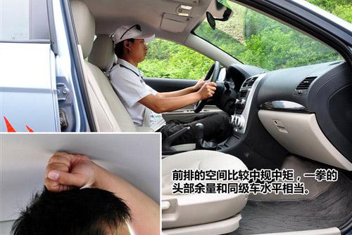 保证基本舒适 09年自主紧凑车空间展示