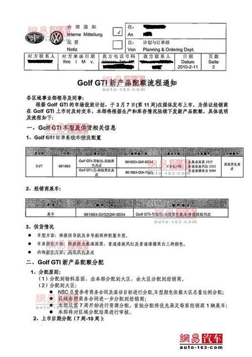 售23.5/25.5万 大众高尔夫GTI售价曝光