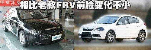 现款停止优惠 改款骏捷FRV 3月20日上市
