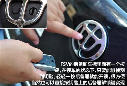 舒适型性价比高!中华骏捷FSV购车手册